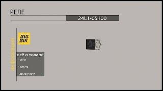 Запчасти на экскаваторы: 24L1-05100 реле на экскаваторы и погрузчики HYUNDAI(Реле 24L1-05100 Применяемость: Техника HYUNDAI Заказать реле на экскаваторы и погрузчики можно на сайте http://bigbik.ru/par..., 2015-02-27T14:36:39.000Z)