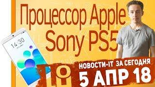 Новости IT. Sony PS5, Meizu 15, процессор Apple, LG G7 ThinQ