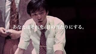 札幌演劇シーズン2018 夏 トレイラー動画 thumbnail