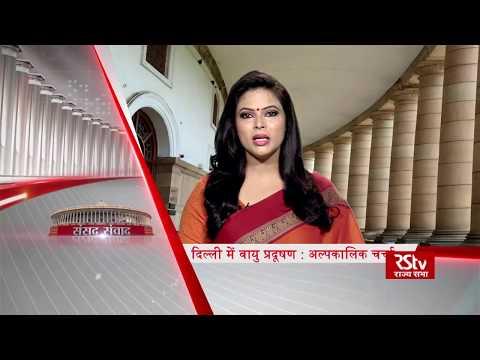 Promo : Sansad Samvad - Short duration discussion on Air pollution in Delhi | EP - 02