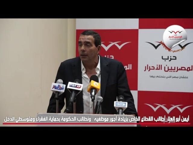 أيمن أبو العلا: أطالب القطاع الخاص بزيادة أجور موظفيه.. ونطالب الحكومة بحماية الفقراء ومتوسطي الدخل