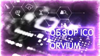Обзор ICO Orvium | О проекте | Обзор ICO №4