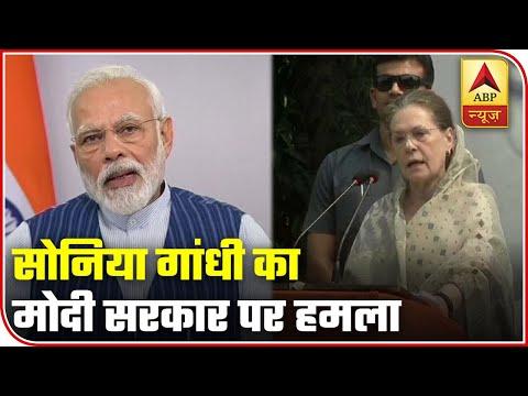 Sonia Gandhi Held