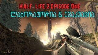 Half-Life 2 - Episode One - ლაბორატორია და ევაკუაცია [ნაწილი #5]