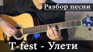 Как играть T FEST УЛЕТИ на гитаре Разбор Песни