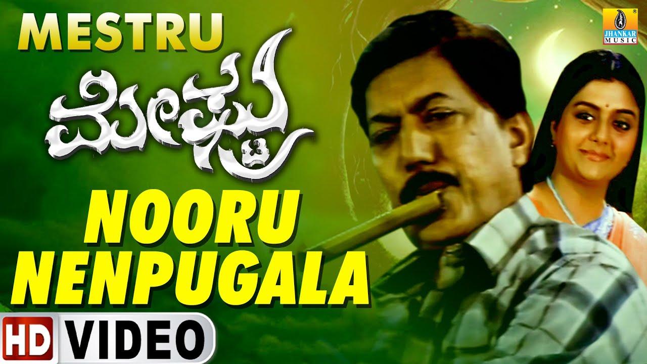 Nooru Nenpugala- HD Video Song   Mestru   S.P.B ,Chithra   Devraj, Bhanupriya   Indra  Jhankar Music