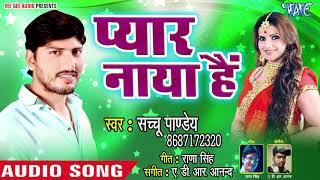 Pyar Naya Hai - Bole Man Ke Kabutar - Sachchu Pandey - Bhojpuri Hit Song 2018