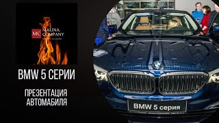 Презентация BMW 5 series для BMW Гемма Премиум