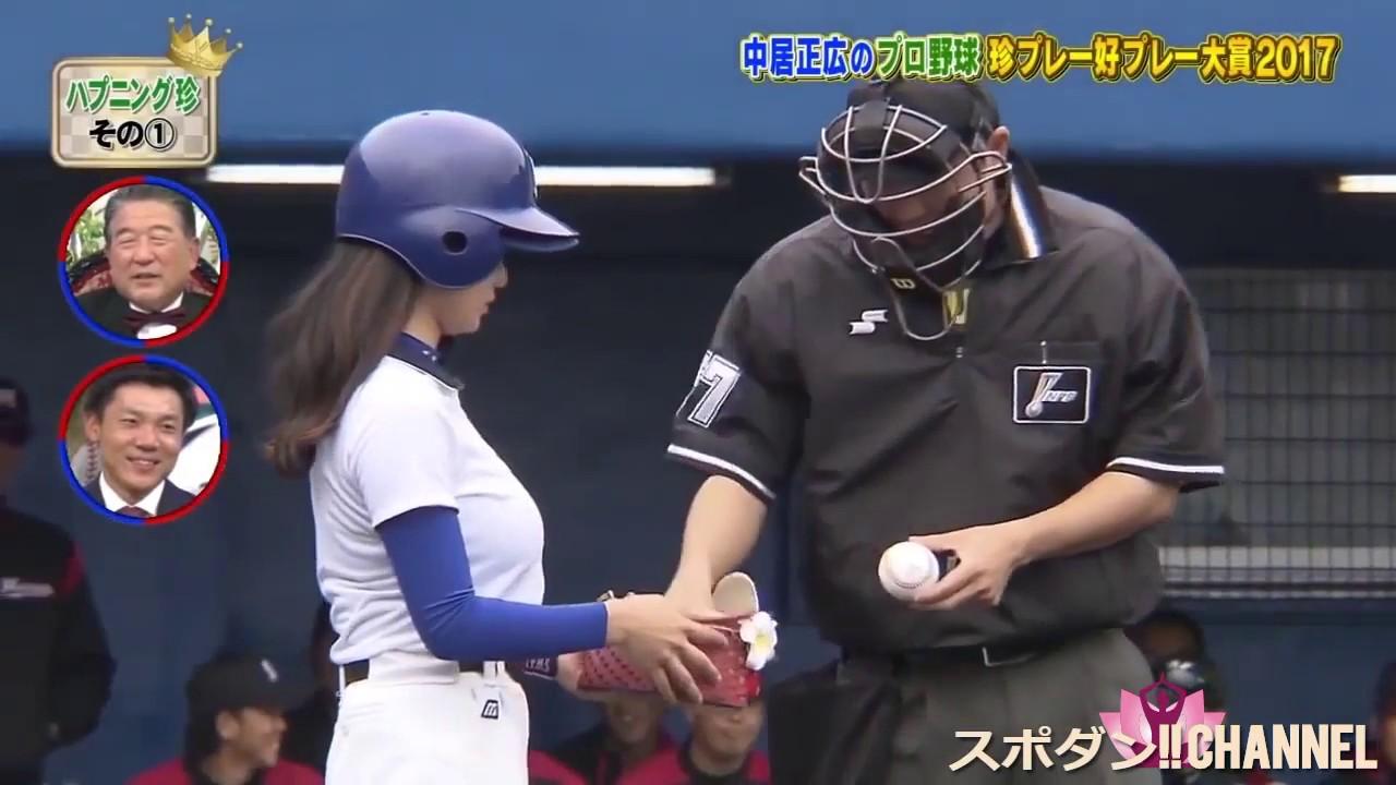 プロ野球珍プレー謎のボールガールは金城優華!筋 …
