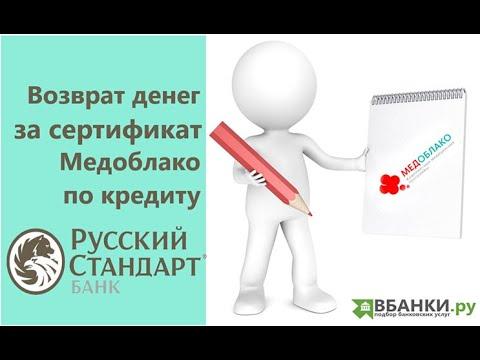 Возврат денег за сертификат Медоблако по кредиту Банк Русский Стандарт