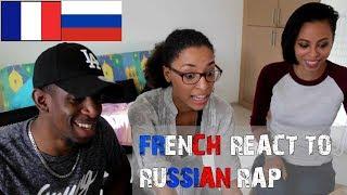 FRENCH REACT TO RUSSIAN RAP | ЖАК ЭНТОНИ, YANIX, PHARAOH | REACTION TO RUSSIAN RAP