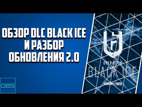 RAINBOW SIX SIEGE - Обзор DLC Black ice и разбор обновления 2.0