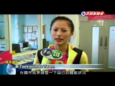 Taiwan taekwondo team prepares for Wednesday start to Olympic events