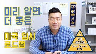 (미국 대학입시) 미리알고 미리 준비하자! | 지식찾아 달사람 | 달사람닷컴