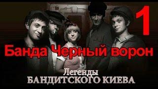 Банда Черный ворон - Легенды Бандитского Киева