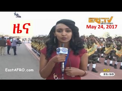 Eritrean News ( May 24, 2017) |  Eritrea ERi-TV