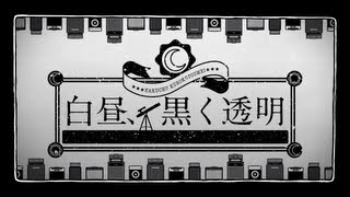 TOKOTOKO(西沢さんP) 白昼、黒く透明