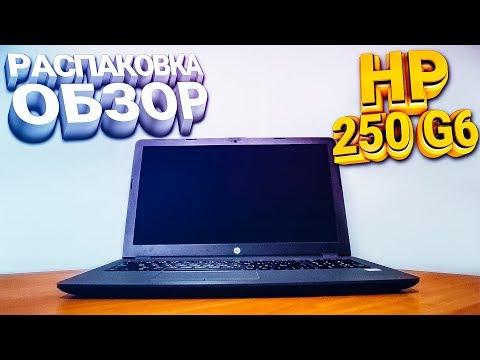 Распаковка и Обзор ноутбука HP 250 G6 (1XP19ES) Dark Ash 2018