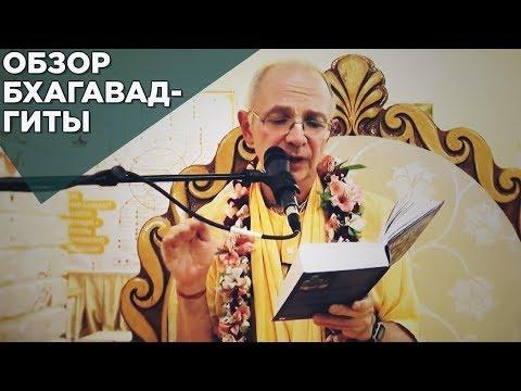 Бхагавад Гита 1 - Бхакти Вигьяна Госвами