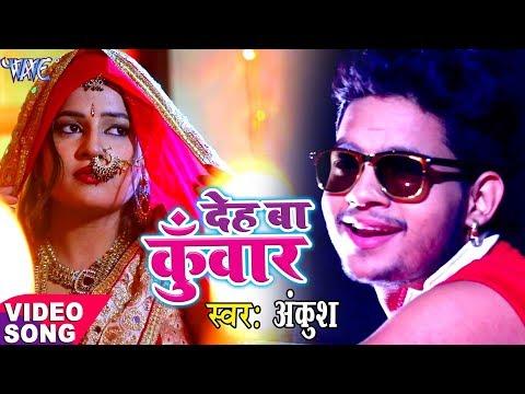 देह बा कुँवार Ankush Raja New लोकगीत  Deh Ba Kunwar Bhojpuri Hit Songs