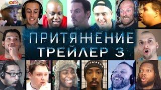 """""""ПРИТЯЖЕНИЕ"""" Трейлер 3 / Реакция иностранцев"""