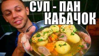 Суп ПАН КАБАЧОК обрадует всю семью! Рецепт ГОТОВИТСЯ ВСЕГДА вкусно!