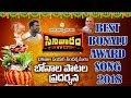 Best Bonalu Song Award 2018 By Rahul Sipligunj || Jai Bolo Yellamma Thalli Telangana Bonalu Song