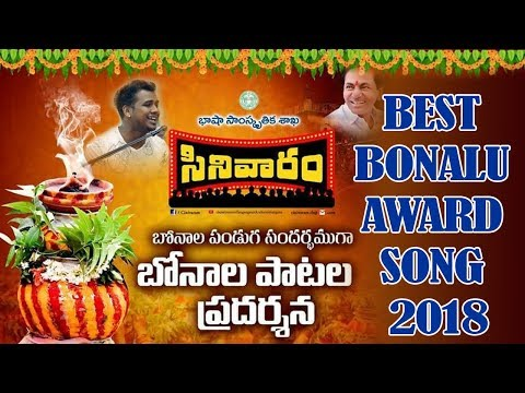 Best Bonalu Song Award 2018 By Rahul Sipligunj || Jai Bolo Yellamma Thalli Telangana Bonalu Song