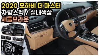 기아 모하비 더 마스터 6인승  스노우화이트펄 / 새들…