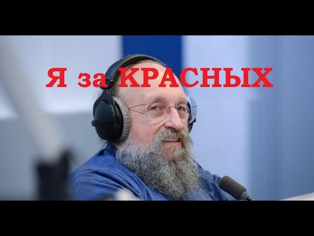Анатолий Вассерман - Я за красных