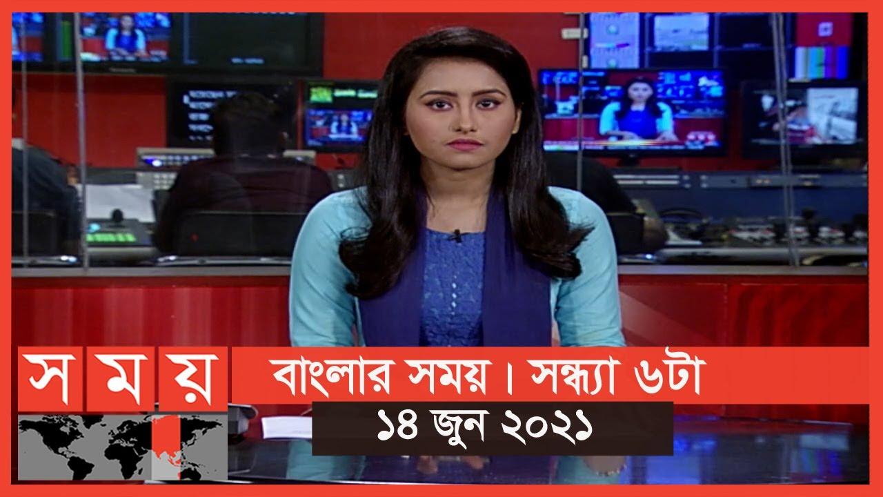 বাংলার সময় | সন্ধ্যা ৬টা  | ১৪ জুন ২০২১ | Somoy tv Bulletin 6pm | Latest Bangladeshi News