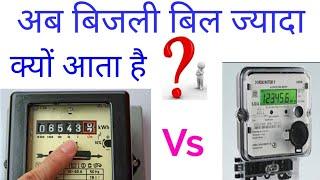 अब-बिजली-का-बिल-ज्यादा-क्यों-आता-है-Why-the-electricity-bill-is-too-high