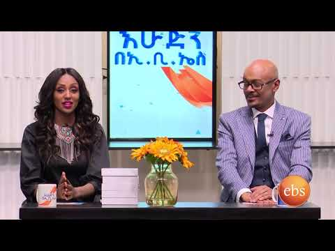 የእሁድን በኢቢኤስ አዝናኝ ጨዋታና ቆይታ/Sunday With EBS entertaining games & conversation