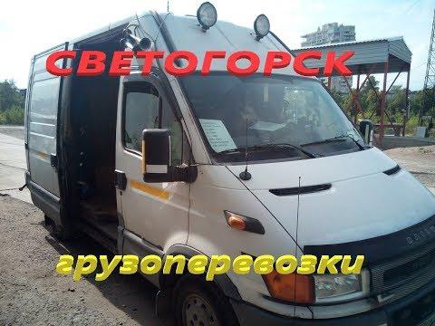 Питер - Светогорск. грузоперевозки на 1,5-ке.