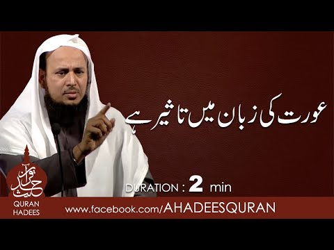 Aurat ki Zaban main Taseer ha