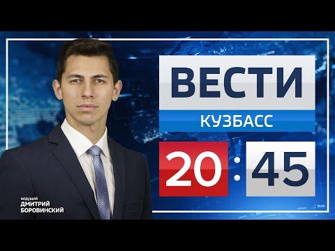 Вести Кузбасс 20.45 от 12.11.2019
