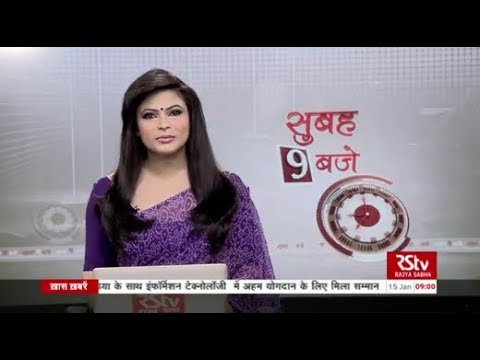 Hindi News Bulletin | हिंदी समाचार बुलेटिन – Jan 15, 2019 (9 am)