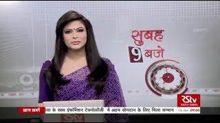 Hindi News Bulletin   हिंदी समाचार बुलेटिन – Jan 15, 2019 (9 am)