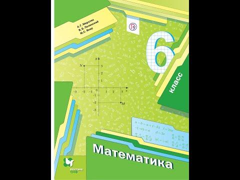 Онлайн урок по теме Графики математика 6 класс