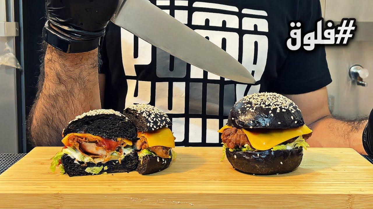 كرسبي بركر بصمون البطاطا الأسود 🔥 | دعم صناع المحتوى 🤍