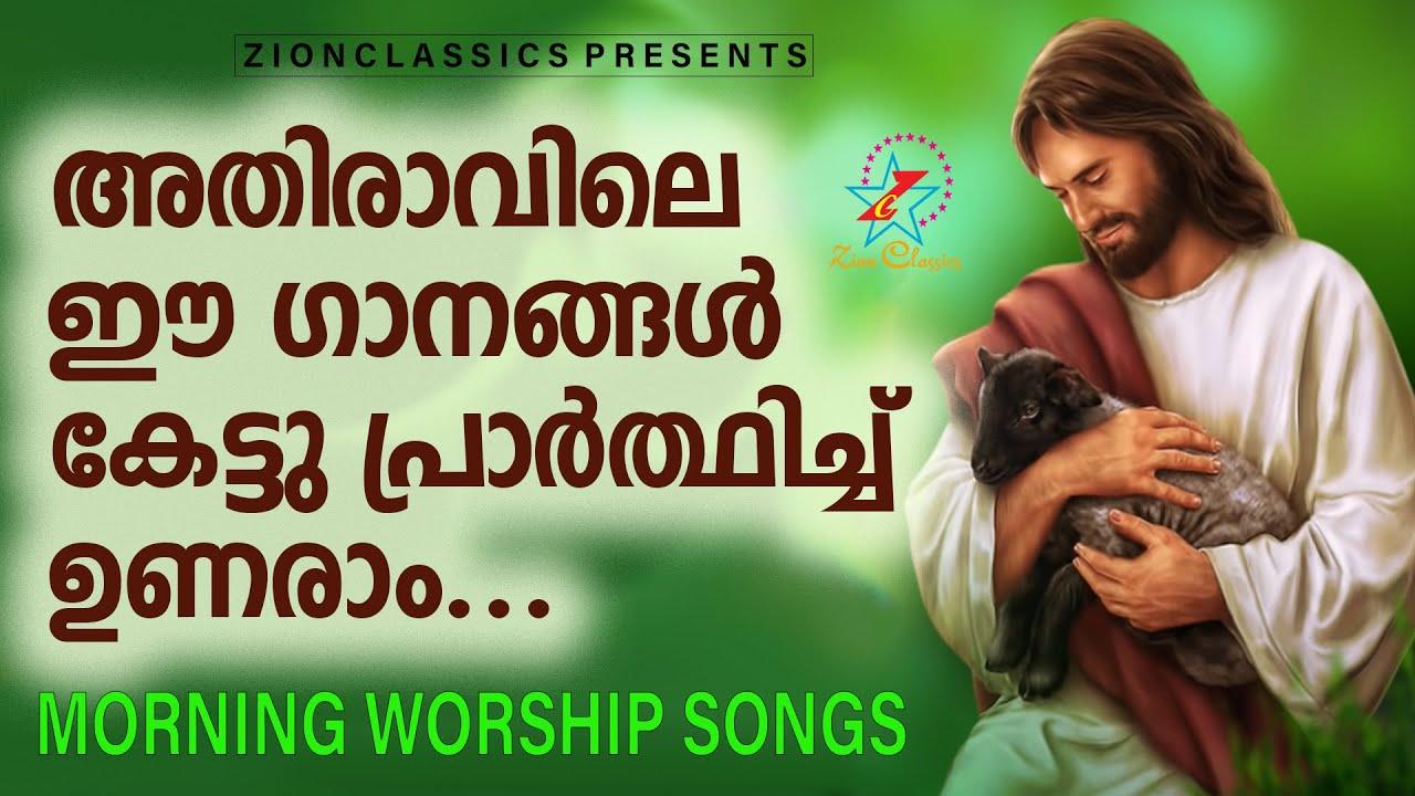 അതിരാവിലെ ഈ ഗാനങ്ങൾ കേട്ടുപ്രാർത്ഥിച്ച് ഉണരാം   Malayalam Christian Songs   Nonstop