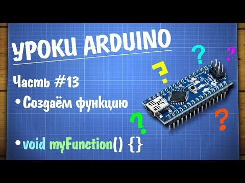 Уроки Arduino #13 - создаём свою функцию