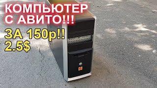 Компьютер с АВИТО за 150р!!!