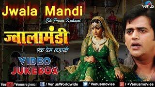 Jwala Mandi - Bhojpuri Hot Video Songs Jukebox | Ravi Kishan, Rani Chaterjee |