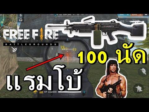 Free Fire ปืน M249 แรมโบ้100นัด