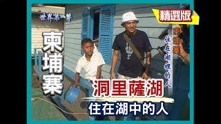 【柬埔寨】洞里薩湖水上人家 原始湖面生活|《世界第一等》36集_小馬精選版