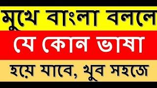 How to Translate Bangla to English & any Language-google translate by GRET!