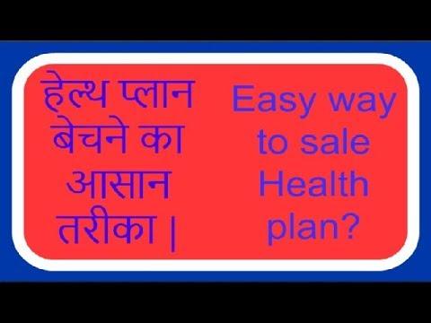 How To Sale Health Plan ह ल थ प ल न ब चन क