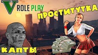 GTA5 RP - ДЕВУШКА ПРОСТИТУТКА - КАПТЫ VMP (SAMP MODS)