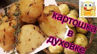 картошка запеченная в духовке вкуснейший рецепт